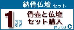 骨壷(骨壺)と仏壇のお得な納骨仏壇セット