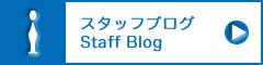 手元供養ペット骨壷と仏壇のスタッフブログ